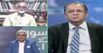 Sawal Se Agay (Election 2018, How Much Transparent) – 28th July 2018