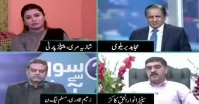 Sawal Se Agay (Independent Members of Balochistan) – 17th March 2018