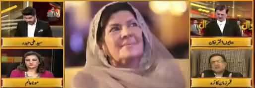 Sawal To Hoga (Kia Aleema Khan Ka Ahtasab Hoga) - 1st December 2018