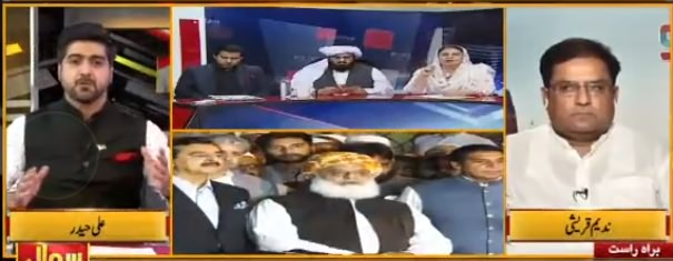 Sawal To Hoga (Maulana Fazal ur Rehman Ka Bayan) - 10th August 2018