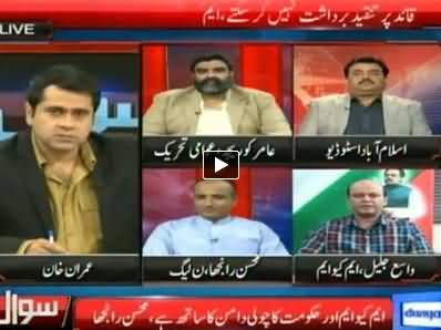 Sawal (We Cannot Tolerate Criticism on Our Quaid - MQM) - 20th October 2014