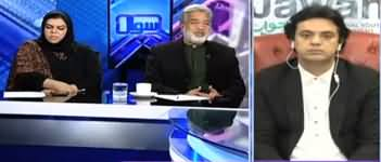 Sawal With Amber Shamsi (Ahtasab, IMF Conditions) - 15th February 2020
