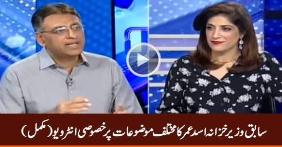 Sawal with Amber Shamsi (Asad Umar Exclusive Interview) - 12th September 2019