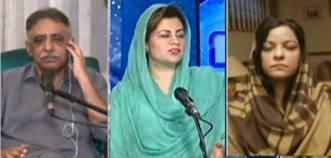 Sawal with Amber Shamsi (Cynthia Richie's Allegations on PPP) - 6th June 2020
