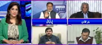 Sawal with Amber Shamsi (Nawaz Sharif ECL Issue) - 15th November 2019