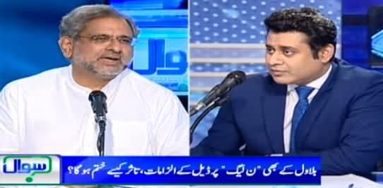 Sawal with Ehtesham Amir-ud-Din (Division In PMLN Against Govt) - 6th June 2021