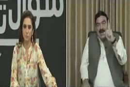 Sawal Yeh Hai (Sheikh Rasheed Exclusive Interview) - 10th June 2017