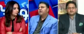 Sawal Yeh Hai (Challenges For PTI Govt) - 23rd February 2020