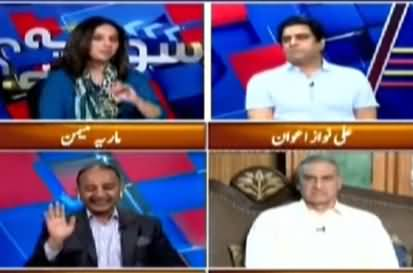 Sawal Yeh Hai (Changes in Federal Cabinet) - 17th April 2021