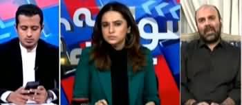 Sawal Yeh Hai (Coronavirus Cases in Pakistan) - 13th March 2020