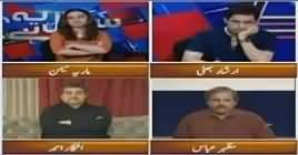 Sawal Yeh Hai (Discussion on Current Issues) – 7th June 2019