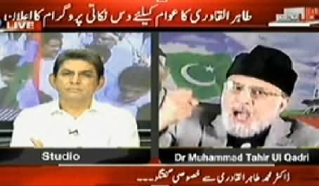 Sawal Yeh Hai (Dr. Tahir ul Qadri Special Interview) – 17th May 2014