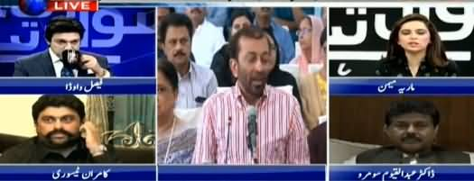 Sawal Yeh Hai (Farooq Sattar & Mustafa Kamal Meeting) - 22nd October 2017