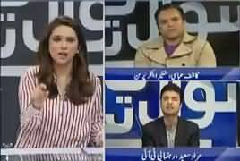 Sawal Yeh Hai (Fight in National Assembly) – 28th January 2017