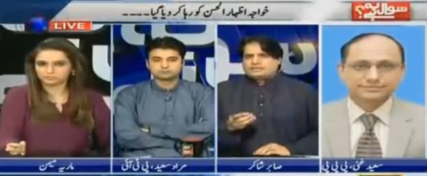 Sawal Yeh Hai (How Sindh Govt Released Khawaja Izhar ul Hassan) - 16th September 2016
