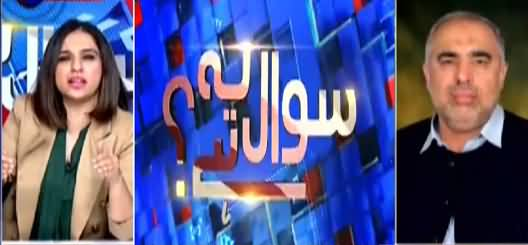 Sawal Yeh Hai (How To Restore Parliament's Sanctity) - 20th June 2021
