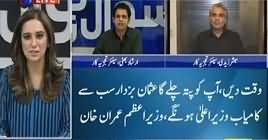 Sawal yeh hai (Imran Khan Press Conference) – 7th October 2018