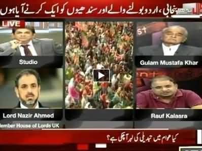 Sawal Yeh Hai (Imran Khan's Jalsa in Karachi) - 21st September 2014