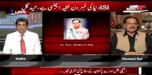 Sawal Yeh Hai (ISI Is the Best Spy Agency of The World - Hamid Gul) – 28th March 2015