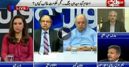 Sawal Yeh Hai (Islamabad Dharna Ke Khilaf Operation) - 25th November 2017