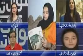 Sawal Yeh Hai (Kia Khadija Ko Insaf Mile Ga?) – 19th May 2017