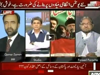 Sawal Yeh Hai (Pakistan Ke Wasail Ka Asal Haqdar Kaun?) - 20th September 2014