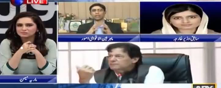 Sawal Yeh Hai (Pakistan's Foreign Policy) - 25th August 2018
