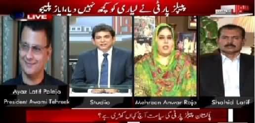 Sawal Yeh Hai (Peoples Party Gave Nothing to Lyari - Ayaz Latif) – 26th April 2015