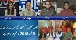 Sawal yeh hai (PMLN Objection on Aitzaz Ahsan) – 26th August 2018