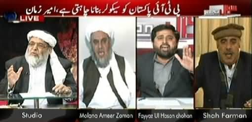 Sawal Yeh Hai (PTI and JUIF Face To Face, Hot Debate) – 17th January 2015