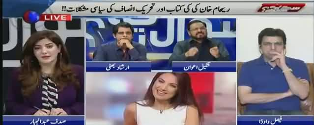 Sawal Yeh Hai (Reham Khan's Book & PTI) - 8th June 2018