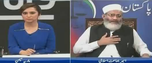 Sawal Yeh Hai (Siraj ul Haq Exclusive Interview) - 12th November 2017