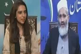 Sawal yeh hai (Special Talk With Siraj ul Haq) – 22nd January 2017