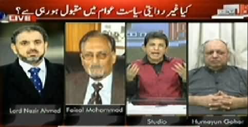 Sawal Yeh Hai (Untraditional Politics Getting Popular in Pakistan) – 3rd October 2014