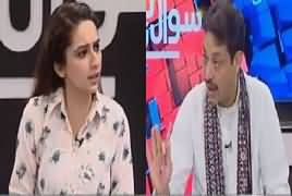 Sawal yeh hai (Uzair Baloch Ke Paas Se Aslaha Kahan Se Aaya?) – 16th April 2017