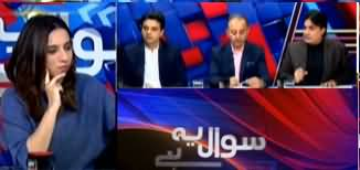 Sawal Yeh Hai (Will PMLN Contact PTI For Grand Dialogue?) - 7th March 2020