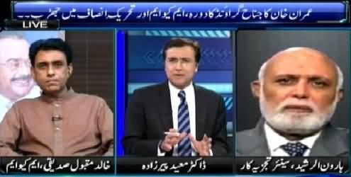 Sayasat Hai Ya Saazish (Clasb Between MQM & PTI Workers in Karachi) – 9th April 2015