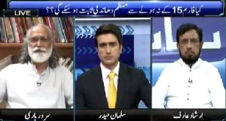 Sayasat Hai Ya Saazish (Form-15 Missing: Is It Rigging) – 16th June 2015