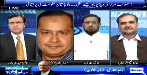 Sayasat Hai Ya Saazish (Saulat Mirza Ki Video Jail Se Bahir Kaise Nikli) – 19th March 2015