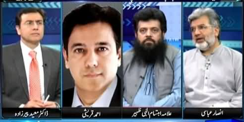 Sayasat Hai Ya Saazish (Shafqaat Hussain Ki Phansi Chauthi Baar Cancel) – 9th June 2015