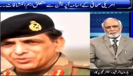 Sayasat Hai Ya Saazish (US Journalist Revelations About Osama Bin Laden) – 12th May 2015