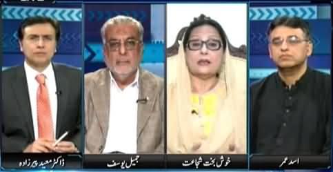Sayasat Hai Ya Saazish (We Need To Be United - Imran Khan) – 13th May 2015