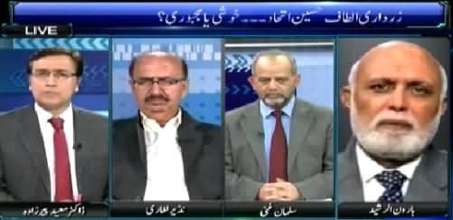 Sayasat Hai Ya Saazish (Zardari Aur Altaf Ittehad, Zarorat Ya Majbori) - 18th March 2015