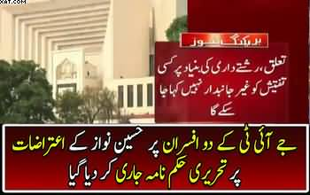 SC Issued The Order on 2 Officers of JIT