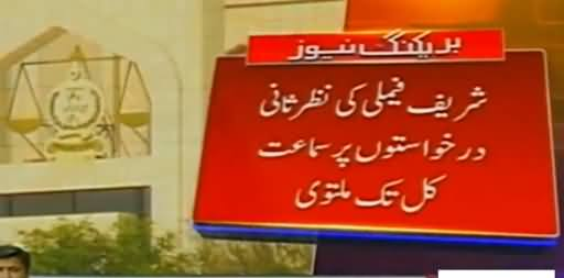 SC Judges Remarks On Sharif Family Review Petition on Panama Verdict