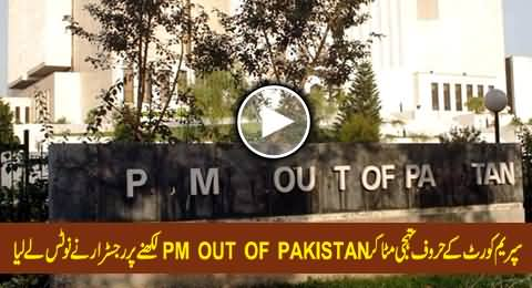 SC Registrar Takes Notice of Removing SC Wall Letters & Changing It to PM OUT OF PAKISTAN