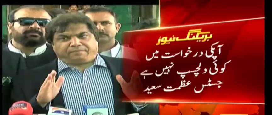 Supreme Court Rejects Hanif Abbasi's Appeal, Calls It Absurd