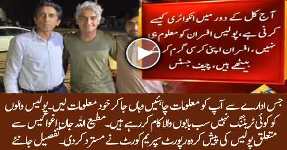 SC Rejects Police Report, Considering It As Unsatisfactory In Matiullah Jan Case