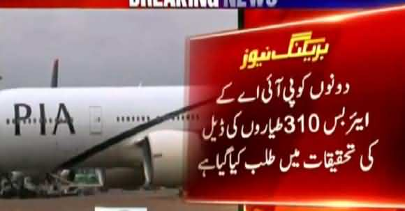 SC Summons Former Defence Minister And Governor Punjab In PIA Corruption case