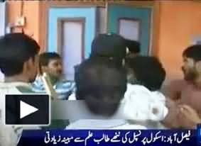 School Principal Raped 4 Years Boy, Student of 1st Class in Faisalabad - People Protest